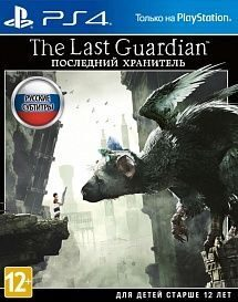 the_last_guardian_se_for_ps4_detail