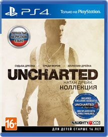 uncharted-collection_2d-packshot_rus-copy