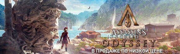 Assassins-Creed-odyssea_reliz_kudos
